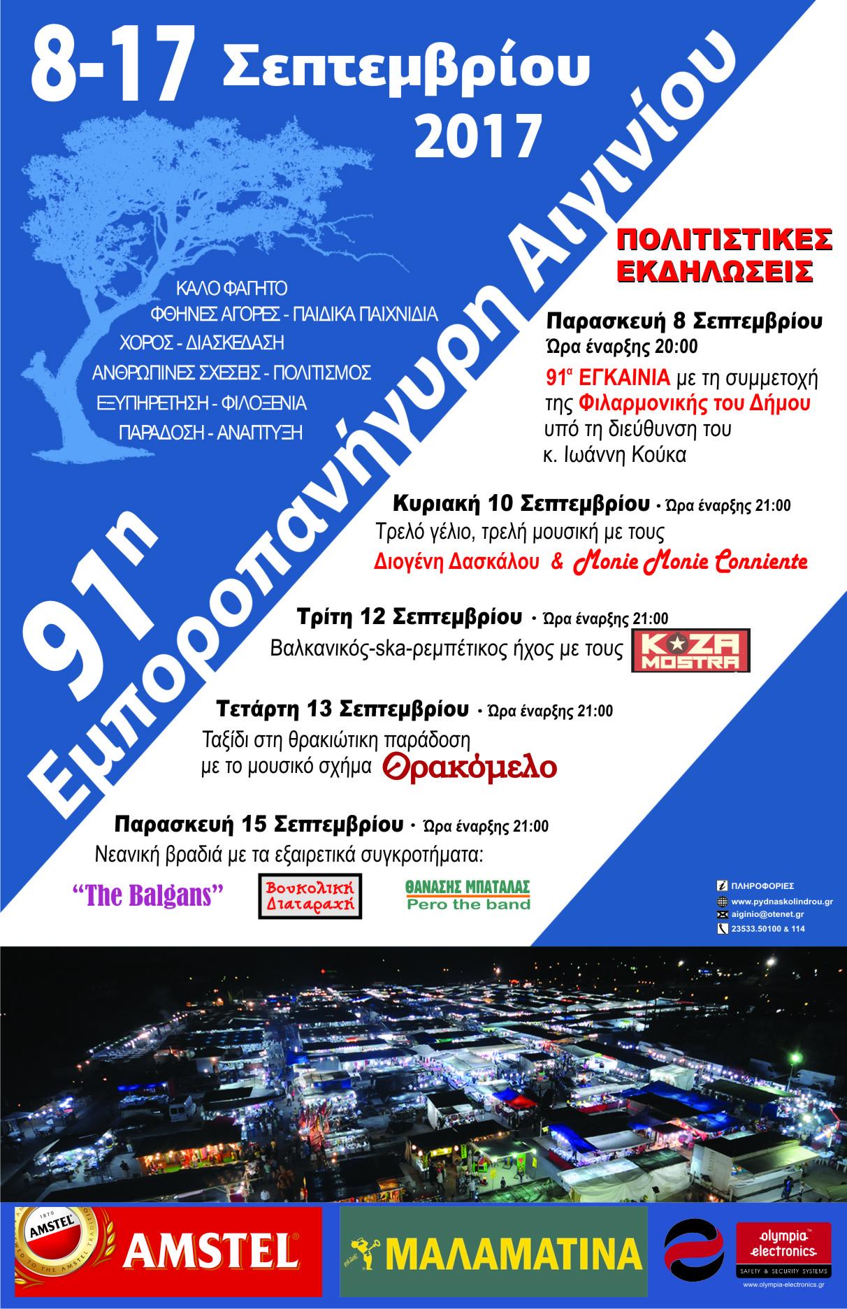http://www.pydnaskolindrou.gr/sites/default/files/afisa_emporopanigyri_2017_1.jpg