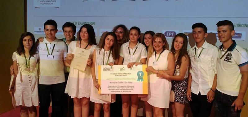 Πρώτο Βραβείο στους Μαθητές και τις Μαθήτρεις του Γυμνασίου Αλωνίων