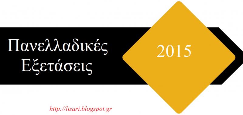 Πανελλαδικές Εξετάσεις 2015