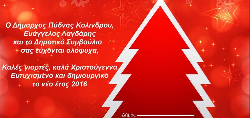 Μήνυμα Δημαρχου για γιορτές