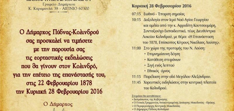 Επιστολή Δημάρχου Πύδνας Κολίνδρού ενόψει του εορτασμού της επετείου της επανάστ