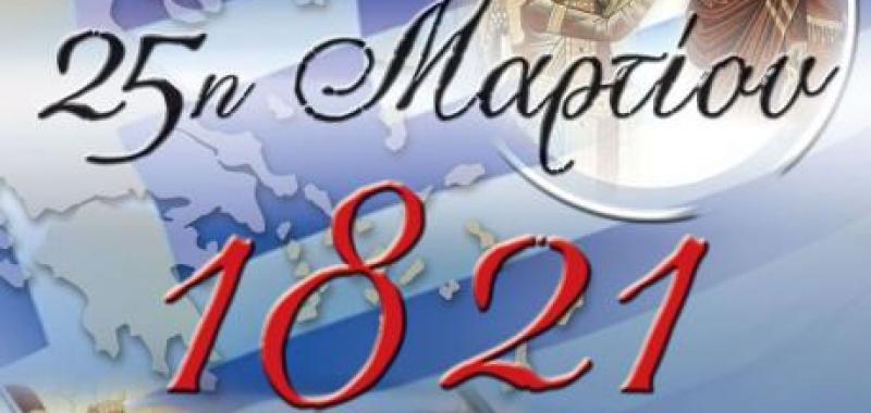 Προγράμματα εορτασμού της 25ης Μαρτίου ανά Δημοτική Ενότητα
