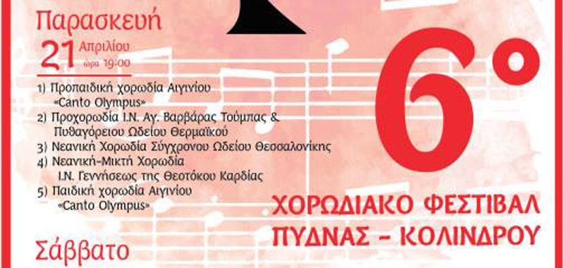 6ο Χορωδιακό φεστιβάλ Χορωδίας Αιγινίου Canto Olympus