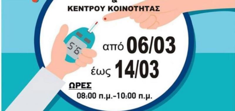 Δωρεάν μετρήσεις σακχάρου από τον Δήμο Πύδνας-Κολινδρού