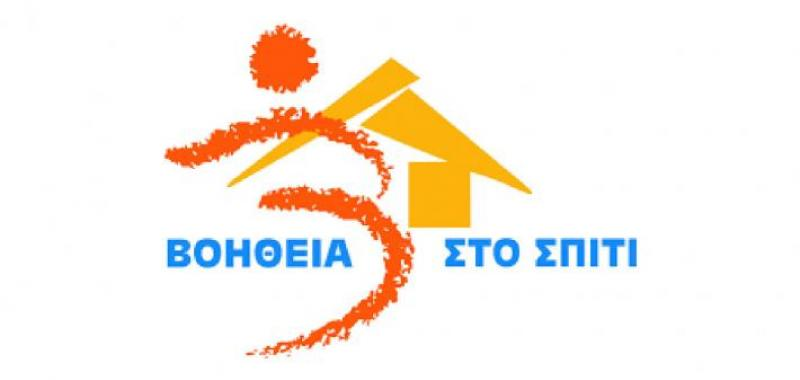"""Ανακοίνωση για νέες εγγραφές στο πρόγραμμα """"Βοήθεια στο σπίτι"""""""