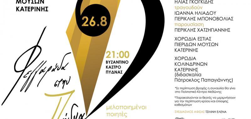 """""""Φεγγαράδα στην Πύδνα"""" Βυζαντινό Κάστρο Πύδνας Δευτέρα 26 Αυγούστου 2019 & 21:00"""