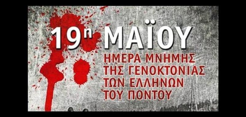 Μήνυμα Δημάρχου για την ημέρα μνήμης της Γενοκτονίας του Ελληνισμού του Πόντου (