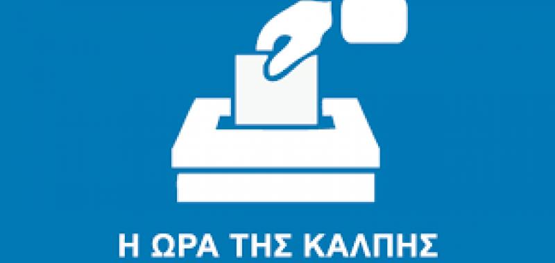 Πρόγραμμα εκλογής επαναληπτικών Δημοτικών εκλογών