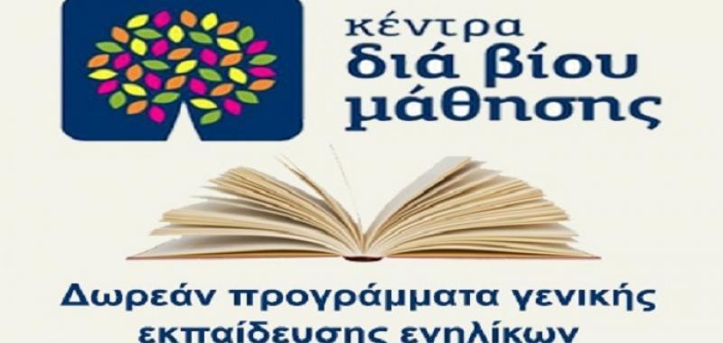 Έναρξη τμημάτων μάθησης Κέντρου Διά Βίου Μάθησης (Κ.Δ.Β.Μ.) στον Δήμο Πύδνας – Κ