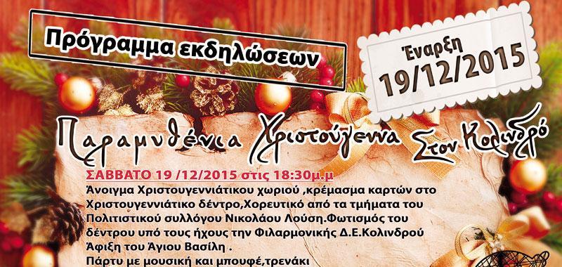 """Πρόγραμμα εκδηλώσεων """"Παραμυθένια Χριστούγεννα"""" στον Κολινδρό"""