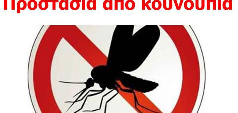 Ανακοίνωση Κέντρου Υγείας Αιγινίου για τα μέτρα προστασίας από τα κουνούπια