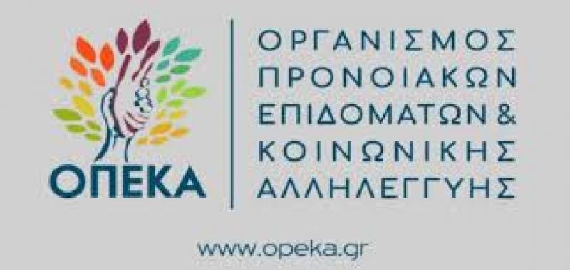 Χορήγηση δελτίων στους κληρωθέντες για τα Προγράμματα παροχών του ΟΠΕΚΑ/ΛΑΕ, έτο