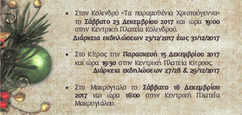 Πρόσκληση έναρξης Χριστουγεννιάτικων εκδηλώσεων στον Δήμο Πύδνας Κολινδρού