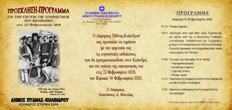 Πρόσκληση για τον εορτασμό της επετείου της Επανάστασης του Κολινδρού