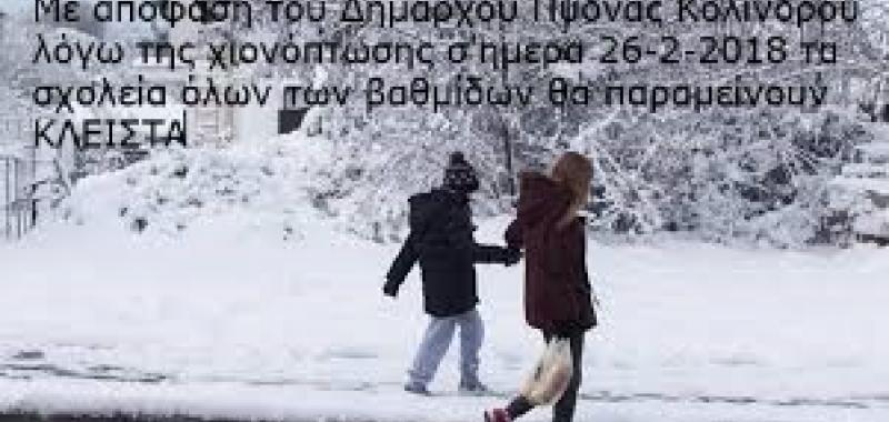 Κλειστά τα σχολεία στον Δήμο Πύδνας Κολινδρού σήμερα 26-2-2018 λόγω χιονόπτωσης