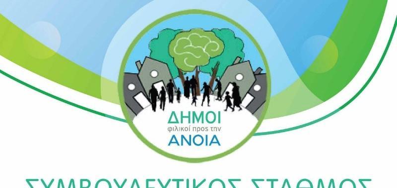 Λειτουργία συμβουλευτικού σταθμού άνοιας στο Κέντρο  Κοινότητας του Δήμου Πύδνας