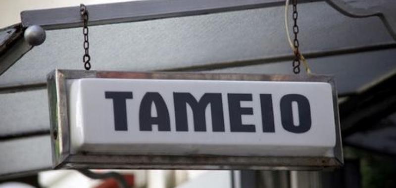 Λήγει η προθεσμία για τη ρύθμιση των οφειλών στο Δήμο Πύδνας Κολινδρού
