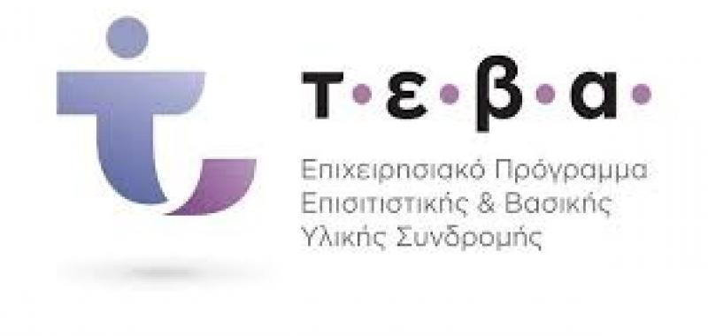 Ανακοίνωση διανομής Τ.Ε.Β.Α. στους ωφελούμενους του προγράμματος Κ.Ε.Α.
