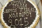 Κοπή Πρωτοχρονιάτικης πίτας για το Δ.Σ. Πύδνας Κολινδρού