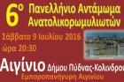 6ο Πανελλήνιο Αντάμωμα Ανατολικορωμυλιωτών το Σάββατο 9 Ιουλίου 2016