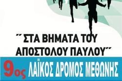 """9ος Λαϊκός αγώνας Μεθώνης """"Στα βήματα του Αποστόλου Παύλου"""""""