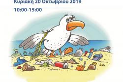 Εθελοντικός Καθαρισμός στην Παραλία Αλυκών Κίτρους