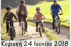 Ποδηλατώ στα βήματα του Αποστόλου Παύλου Κυριακή 24 Ιουνίου 2018 & ώρα 11:00π.μ.