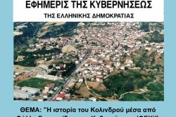 """""""Η Ιστορία του Κολινδρού μέσα από τα Φύλλα Εφημερίδων της Κυβέρνησης"""""""