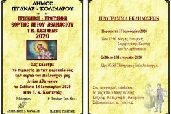 Πρόσκληση εορτασμού Αγίου Αθανασίου Καστανιάς