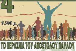 4ος Αγώνας Δρόμου ¨Στο Πέρασμα του Αποστόλου Παύλου¨ Σάββατο 9 Ιουνίου 2018 και