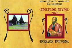 Πρόσκληση εορτασμού Πολιούχου Αποστόλου Παύλου Τ.Κ. Μεθώνης