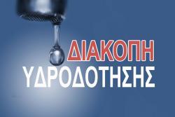 Ενημέρωση για τη διακοπή υδροδότησης στον Κολινδρό