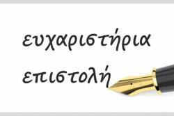 Ευχαριστήρια επιστολή του Τμήματος Κοινωνικής Προστασίας και του Βοήθεια στο Σπί