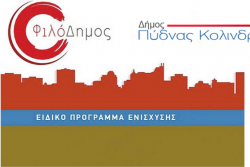 ΦΙΛΟΔΗΜΟΣ II