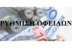 Ανακοίνωση για ένταξη στη ρύθμιση ληξιπρόθεσμων οφειλών