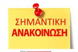 Ενημέρωση για τη λειτουργία των υπηρεσιών του δήμου στο πλαίσιο προστασίας από τ
