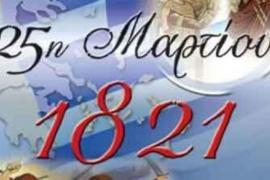 Προσκλήσεις-Προγράμματα εορτασμού 25ης Μαρτίου 2019 ανά Δημοτική Ενότητα