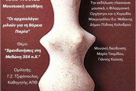48o Φεστιβάλ Ολύμπου Οι αρχαιολόγοι μιλούν για την Β. Πιερία