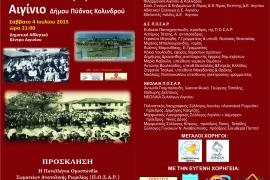 6ο Πανελλήνιο αντάμωμα Ανατολικορωμυλιωτών-Πρόσκληση