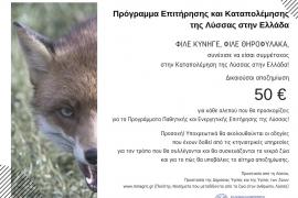 Πρόγραμμα Επιτήρησης και Καταπολέμησης της Λύσσας στην Ελλάδα