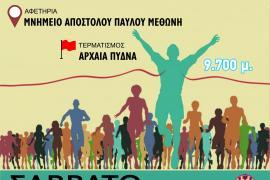 """Αγώνας Δρόμου """"Το πέρασμα του Αποστόλου Παύλου"""""""