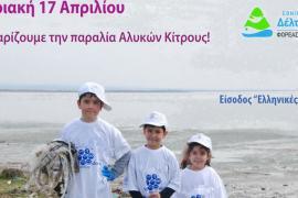 6η Εκστρατεία Εθελοντικού Καθαρισμού την Κυριακή 17 Απριλίου και ώρα 10:00π.μ. σ