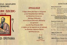 Πρόσκληση εορτασμού πολιούχου Αποστόλου Παύλου Μεθώνης