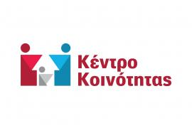 Κέντρο Κοινότητας Δήμου Πύδνας-Κολινδρού: Πρόγραμμα Συμβουλευτικής Σταδιοδρομίας