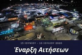 Έναρξη υποβολής αιτήσεων των εκθετών για την Εμποροπανήγυρη Αιγινίου 2020