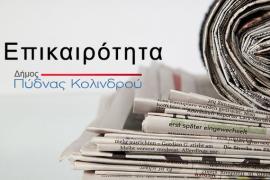 """Πρόσκληση σε εκδήλωση με θέμα """"Ποιό είναι το μέλλον της Ελληνικής Γεωργίας μέσα"""