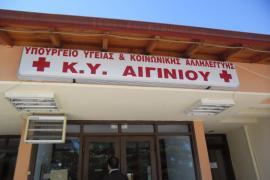 Κέντρο Υγείας Αιγινίου