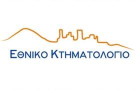 Παροχή Πληροφοριών για το Κτηματολόγιο στα κατά τόπους γραφεία του Δήμου