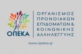 Ανακοίνωση προγραμμάτος Κοινωνικού Τουρισμού ΟΠΕΚΑ ΟΓΑ