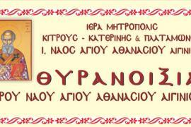 Πρόσκληση θυρανοιξίων του παλαίφατου Ιερού Ναού Αγίου Αθανασίου Αιγινίου